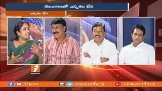 Debate On Early Elections in Telangana After KCR Cabinet Dissolves Assembly | Part-3 | iNews - INEWS