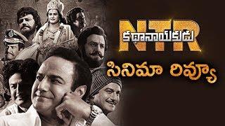 NTR Kathanayakudu Movie Review | #NTR | Nandamuri Balakrishna | Vidya Balan | Krish | TVNXT Hotshot - MUSTHMASALA