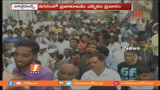 Vishnu Vardhan Reddy Speech at Jubilee Hills Mahakutami Public Meeting | Rahul Gandhi | iNews - INEWS