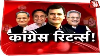 Congress Returns! Congress Set For Massive Show Of Strength During Swearing-in Ceremonies - AAJTAKTV