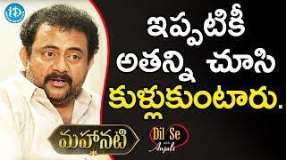 Gemini Ganesan Is A Peculiar Person - Sai Madhav Burra || #Mahanati || Dil Se With Anjali - IDREAMMOVIES