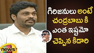 Kidari Sravan Kumar Praises Chandrababu Over Service To Tribal People | AP Assembly Budget Session - MANGONEWS