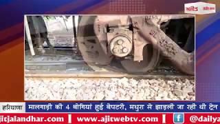 video : मालगाड़ी की 4 बोगियां हुई बेपटरी, मथुरा से झाड़ली जा रही थी ट्रेन