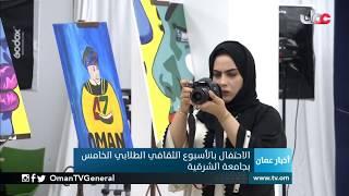 الاحتفال بالأسبوع الثقافي الطلابي الخامس بجامعة #الشرقية