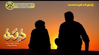 TAPANA latest telugu short film - YOUTUBE
