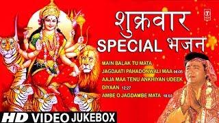 शुक्रवार Special देवी भजन I Main Balak Tu Mata I Jagdaati Pahadon Wali Maa I Aaja Maa Tenu Ankhiyan - TSERIESBHAKTI