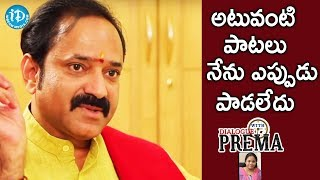 I Never Sang That Type Of Songs - LV Gangadara Sastry || Dialogue With Prema - IDREAMMOVIES
