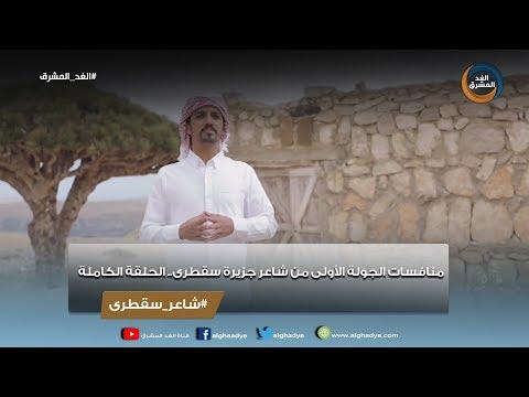شاعر سقطرى | منافسات الجولة الأولى من شاعر جزيرة سقطرى.. الحلقة الكاملة