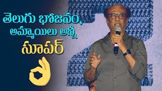 Telugu food, girls and everything about this culture is great: Rajinikanth | 2.0 press meet - IGTELUGU