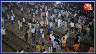 Amritsar में बड़ा रेल हादसा, 50 लोगों की मौत | Breaking News - AAJTAKTV