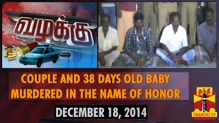 VAZHAKKU (CrimeStory) 18-12-2014 Couple And 38 Days Old Baby Killed In The Name Of Honor – Thanthi tv Show