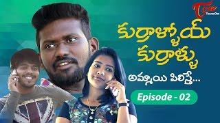 Kurralloy Kurrallu | Telugu Comedy Web Series | Ammayi Pilisthe | Episode 2 | by LeninBabuIndian - TELUGUONE