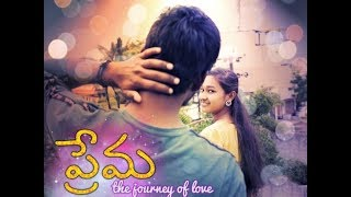 Prema {ప్రేమ} telugu short film by chandamama kathalu - YOUTUBE