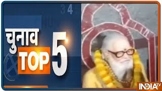 Chunav Top 5 | Top 5 Election News Of The Day | April 18, 2019 #LokSabhaElections2019 - INDIATV