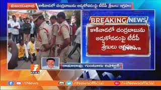 TDP Activists Protest Aginest At BJP Chief Kanna Lakshmi Narayana House | iNews - INEWS