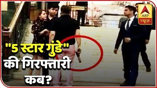 BSP's son brandishes pistol, threatens couple; Vadra says people don't fear law - ABPNEWSTV