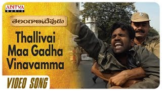 Thallivai Maa Gadha Vinavamma Video Song || Telangana Devudu Songs || Srikanth, Sangitha - ADITYAMUSIC