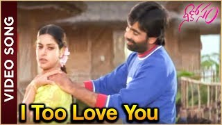I Too Love You | Nee Kosam Movie  Song | Ravi Teja | Maheswari - RAJSHRITELUGU