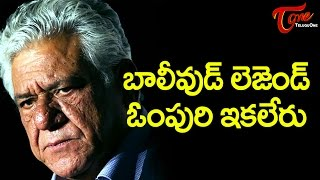 Veteran Bollywood Actor Om Puri Is No More #OmPuri - TELUGUONE
