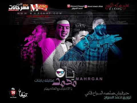 مهرجان يا محمد    غناء    عمرو حرفوش    صلصه العجيب    قاتي الفنان    توزيع احمد السواح 2018