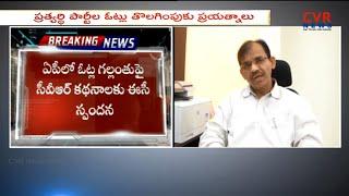 CVR Effect : CEO Gopal Krishna Trivedi Respond on Fake Votes in Andhra Pradesh - CVRNEWSOFFICIAL