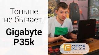 Обзор игрового ноутбука Gigabyte P35k. Реально игровой. Реально ноутбук.