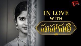 In Love with MAHANATI | Ultimate Movie Scene | TeluguOne - TELUGUONE