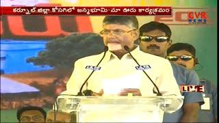 CM Chandrababu Naidu Speech LIVE | Janmabhoomi Maa Vooru Programm in Kurnool | CVR News - CVRNEWSOFFICIAL