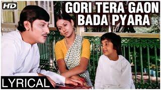 Gori Tera Gaon Bada Pyara | Lyrical Song | Chitchor | Amol Palekar, Zarina Wahab | Yesudas Songs - RAJSHRI