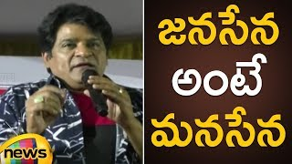 Comedian Ali Celebrating Sankranti With Janasena Fans | Ali Latest News | Pawan Kalyan | Mango News - MANGONEWS