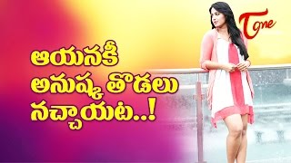 Hero Shocking Comments on Anushka Thighs !