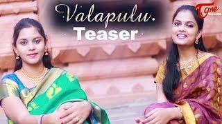 VALAPULU | Music Video Teaser | By Sravya Attili, Bhagyashree Addanki | Ft. Prathyusha | TeluguOne - TELUGUONE