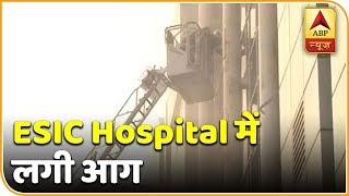 6 dead, 150 injured as fire broke out at ESIC Kamgar Hospital - ABPNEWSTV