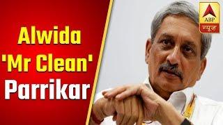 Manohar Parrikar demise: Alwida 'Mr Clean' Parrikar - ABPNEWSTV
