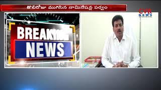 తోలి రోజు ముగిసిన నామినేషన్ల పర్వం..| Telangana Assembly Election Nominations First Day Ends | CVR - CVRNEWSOFFICIAL