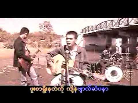 အပ်ိဳၾကီး( The Arakan Song)