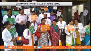 Doctors Protest At Gandhi Hospital Over Retirement Age Extension | Hyderabad | iNews - INEWS