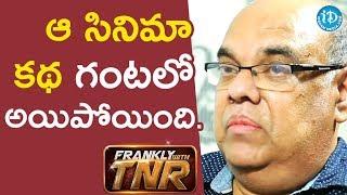 ఆ సినిమా కథ గంటలో అయిపోయింది - Writer Thota Prasad || Frankly With TNR - IDREAMMOVIES