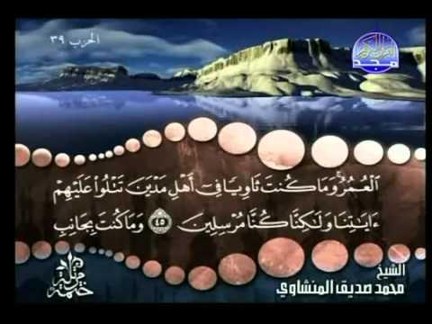 20 - ( الجزء العشرون ) القران الكريم بصوت الشيخ المنشاوى