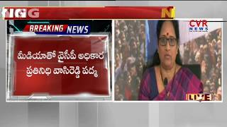 YCP Leader Vasireddy Padma Press Meet | Comments On AP CM Chandrababu | CVR NEWS - CVRNEWSOFFICIAL