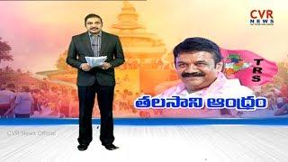 తలసాని ఆంధ్రం.టార్గెట్ చంద్రబాబు షురూ|Talasani Srinivas Yadav Sensational Comments on CM Chandrababu - CVRNEWSOFFICIAL