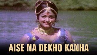 Aise Na Dekho Kanha - Full Song - Ghar Ghar Ki Kahani - EROSENTERTAINMENT