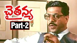Chaitanya Telugu Movie | Part 2 | Nagarjuna | Gautami | Kota Srinivasa Rao | Raghuvaran | Ilayaraja - MANGOVIDEOS