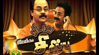 Vidathu Sirippu 23-11-2016 Crazy Mohan – Jaya tv Comedy Serial