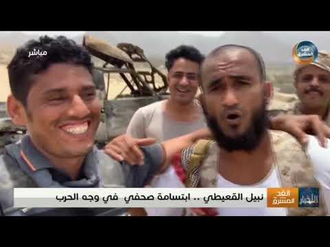 نبيل القعيطي   ابتسامة صحفي في وجه الحرب