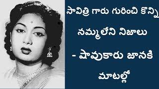Senior Actress Sowcar Janaki About Savitri And Gemini Ganesan - RAJSHRITELUGU