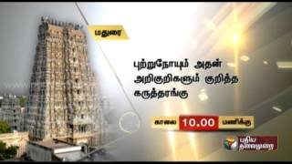Today's Events in Chennai Tamil Nadu 07-01-2015 – Puthiya Thalaimurai tv Show
