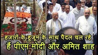 Atal Bihari Vajpayee: PM Modi, Amit Shah walk beside former PM's mortal remains - ABPNEWSTV