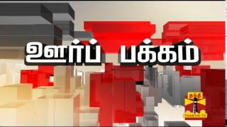 Oor Pakkam 23-10-2014 Tamilnadu District News in Brief (23/10/2014) – Thanthi TV News