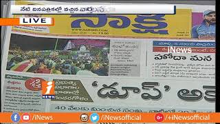 Today Highlights From News Papers | News Watch (14-02-2018) | iNews - INEWS